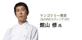 マンゴツリー東京(丸の内ビルディング 35F) 館山 修氏