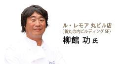 ル・レモア(新丸の内ビルディング 5F) 柳舘 功氏