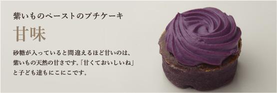 紫いものペーストのプチケーキ 砂糖が入っていると間違えるほど甘いのは、紫いもの天然の甘さです。「甘くておいしいね」と子ども達もにこにこです。