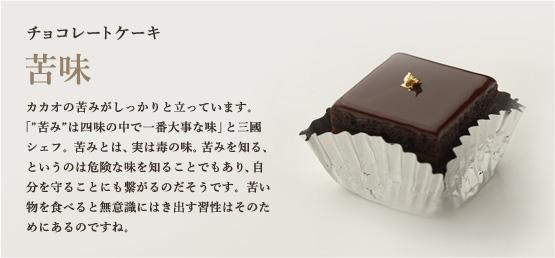 チョコレートケーキ カカオの苦みがしっかりと立っています。 「