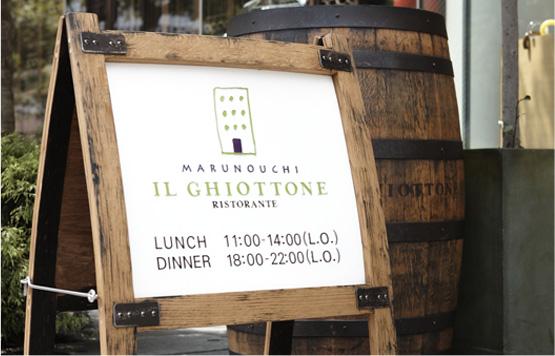 丸の内のイタリアンレストラン「イル ギオットーネ」