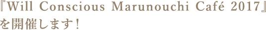 Will Conscious Marunouchi Café 2017を開催します!