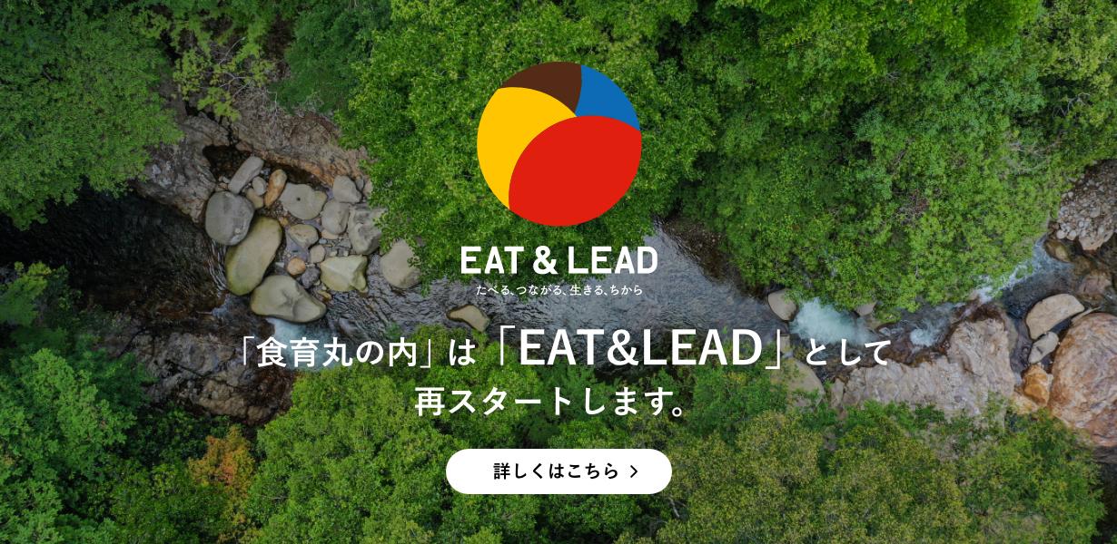 EAT&LEAD