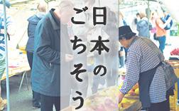 日本のごちそう〜畑から食卓まで〜