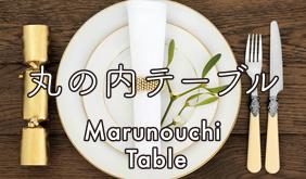 丸の内テーブル