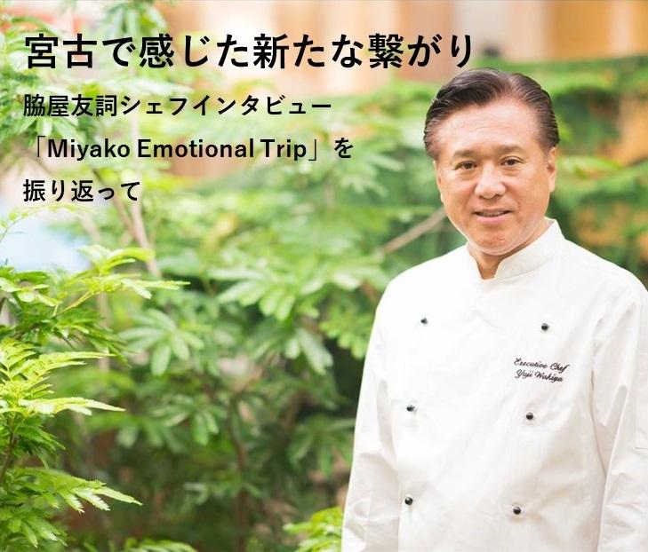 宮古で感じた新たな繋がり。脇屋友詞シェフ「Miyako Emotional Trip」を振り返って