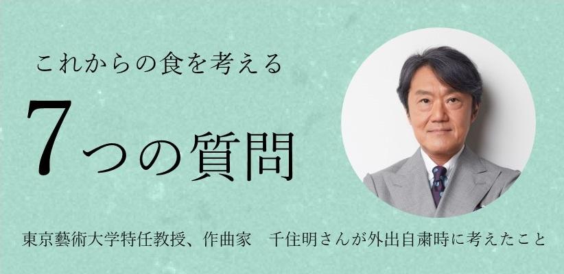 【これからの食を考える 7つの質問】東京藝術大学特任教授、作曲家 千住明さんが 外出自粛時に考えたこと