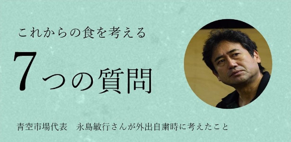 【これからの食を考える 7つの質問】青空市場代表 永島敏行さんが 外出自粛時に考えたこと