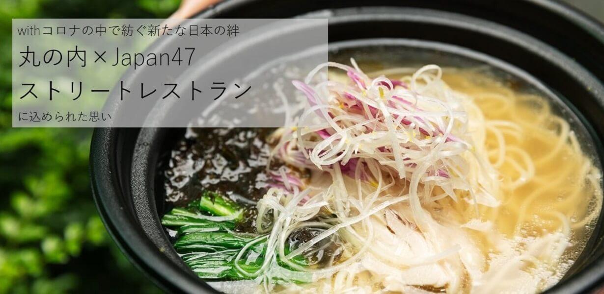 withコロナの中で紡ぐ新たな日本の絆「丸の内×Japan47 ストリートレストラン」